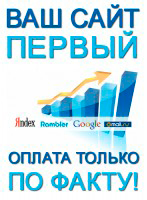 Продвижение сайтов в Кирове - оплата по факту